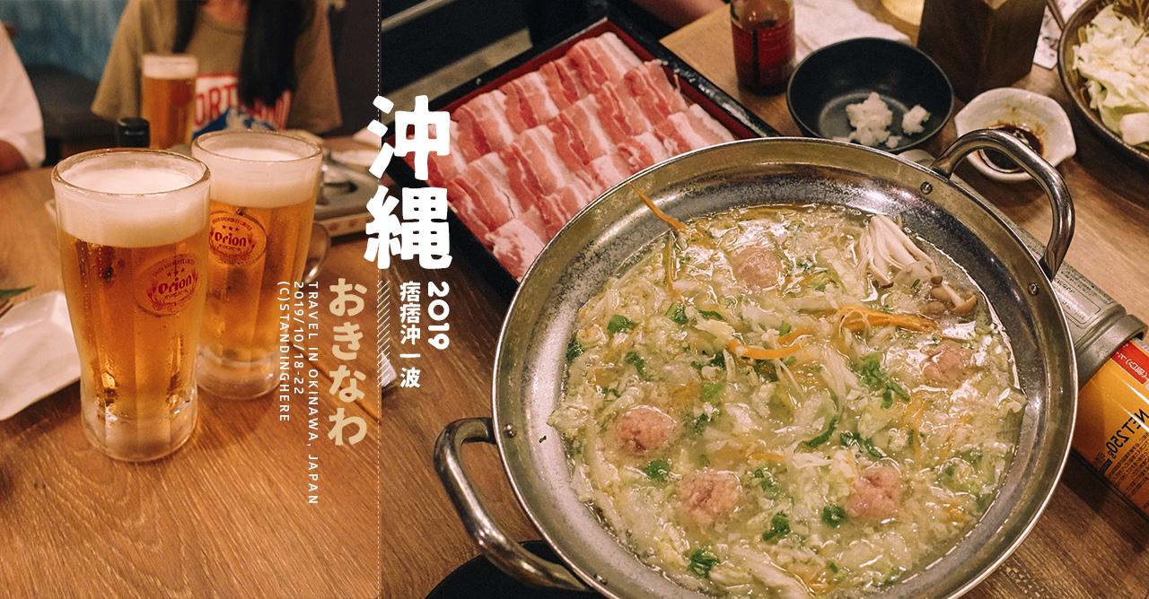 沖繩恩納_Yunna居酒屋_banner