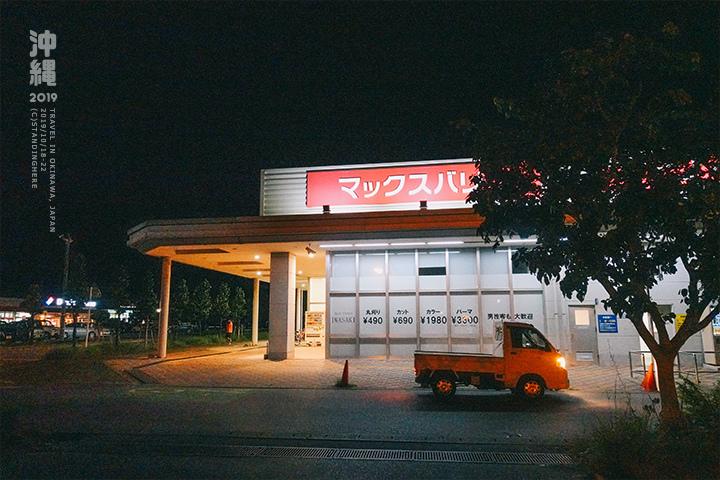 沖繩_MaxValu-1.jpg
