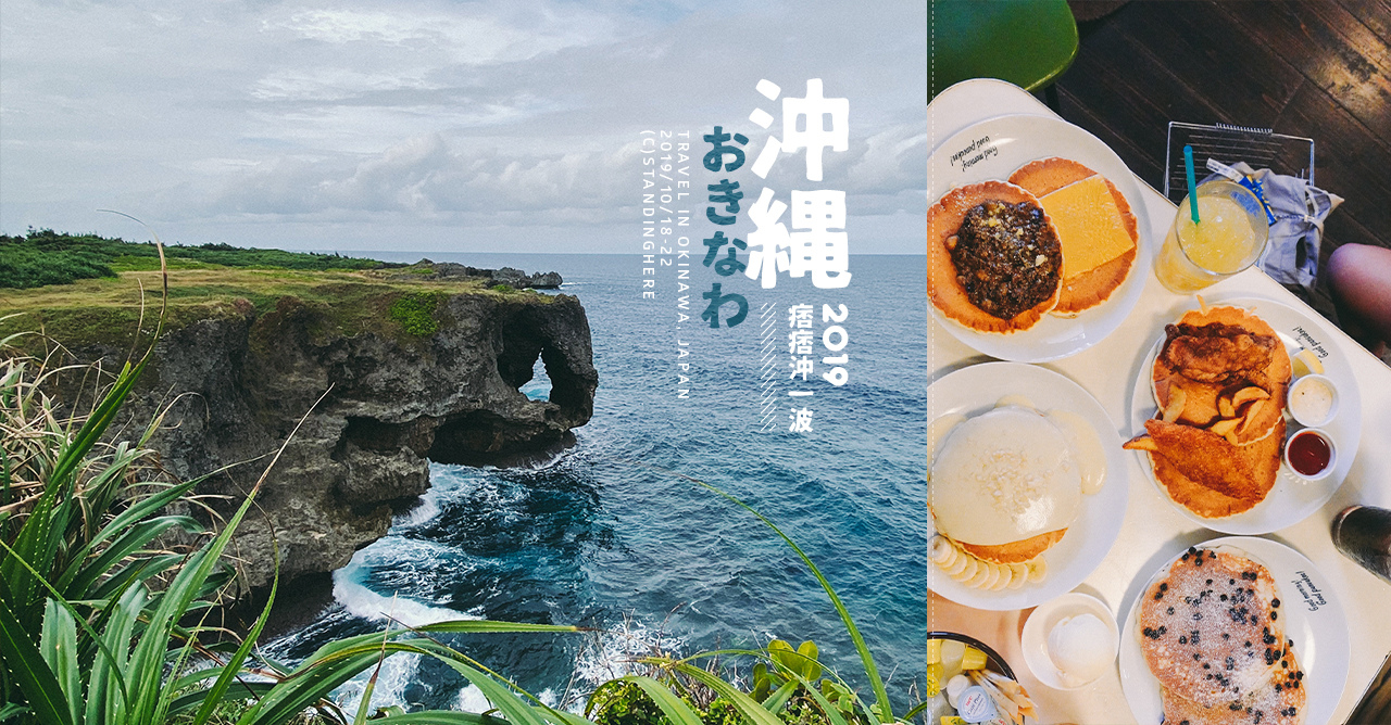沖繩_恩納_夏威夷鬆餅屋_banner.jpg