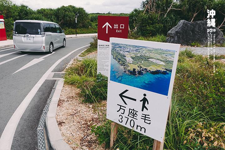 沖繩_恩納_萬座毛_2.jpg