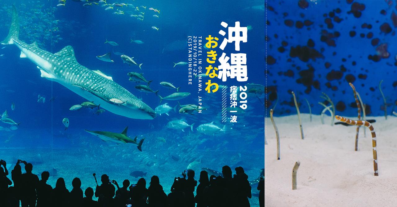 沖繩美麗海水族館-banner