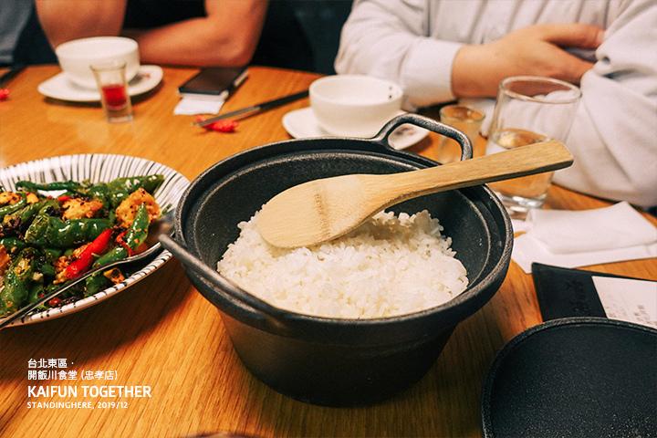開飯川食堂_09