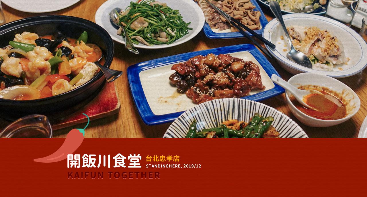 開飯川食堂_banner-kaifun