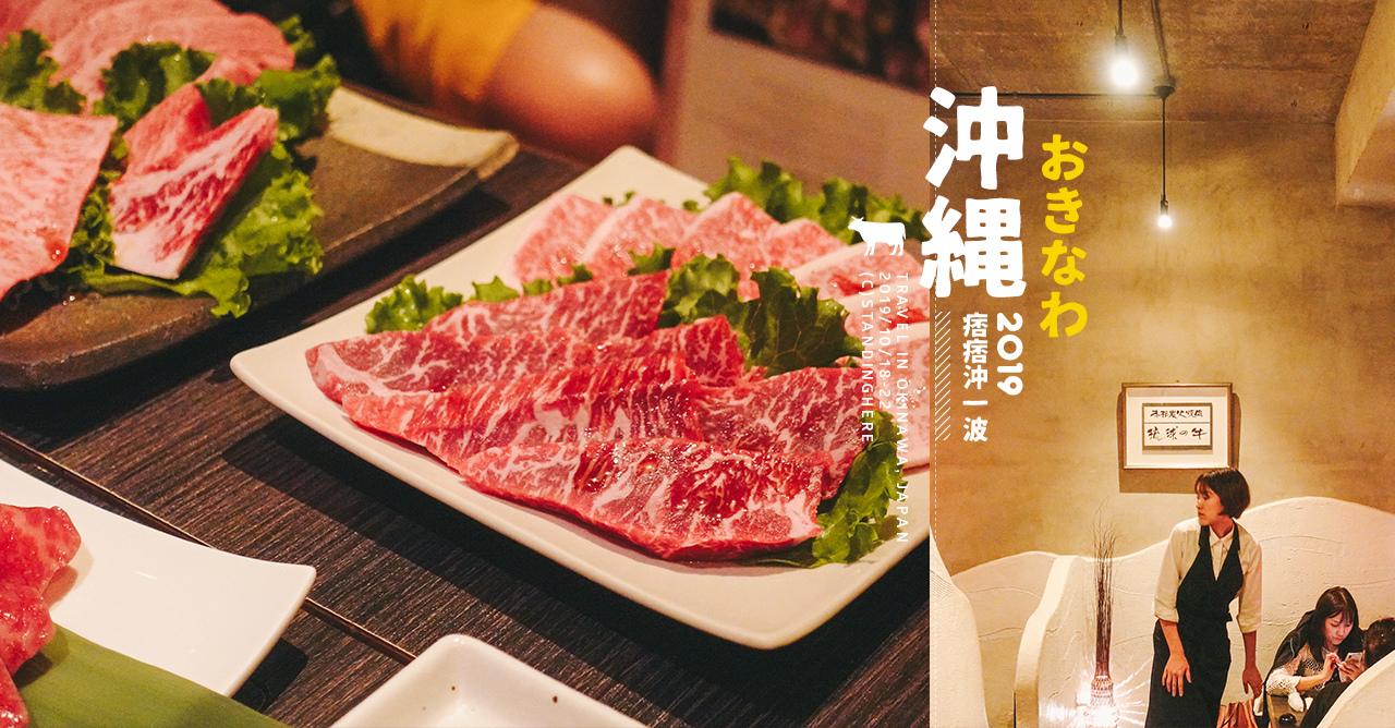 沖繩_琉球的牛_2-4-banner