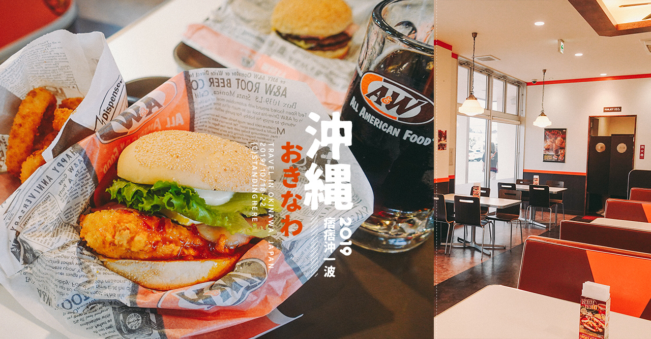 沖繩_AW漢堡_3-1-banner