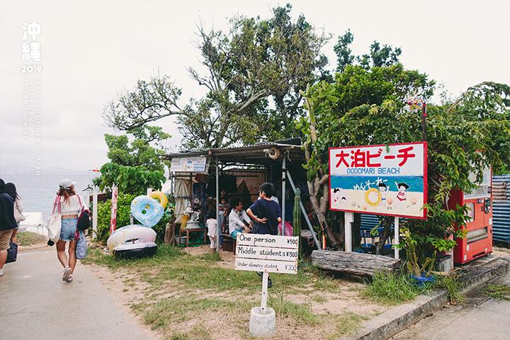 沖繩_大泊海灘_3-2-20.jpg