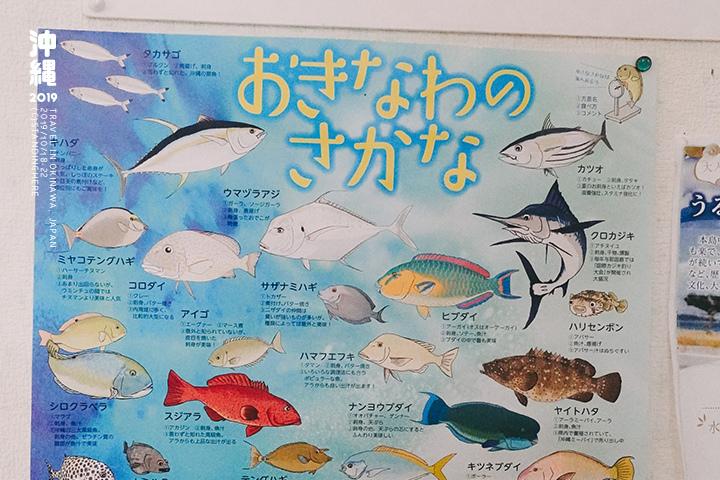 沖繩_味華海鮮食堂_3-2-38.jpg