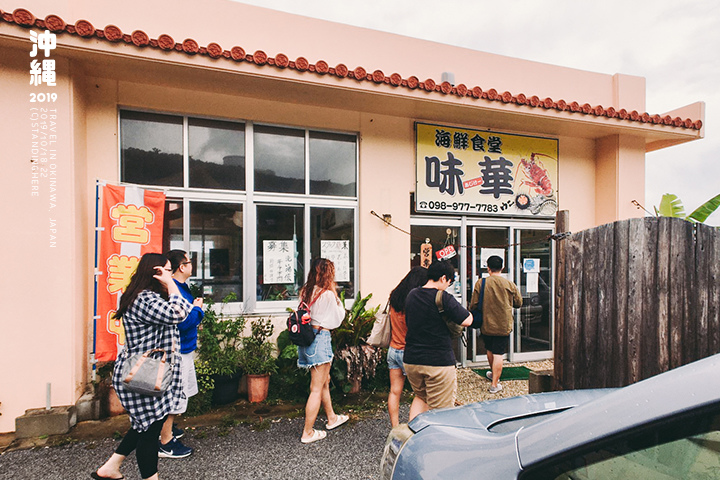 沖繩_味華海鮮食堂_3-2-36.jpg