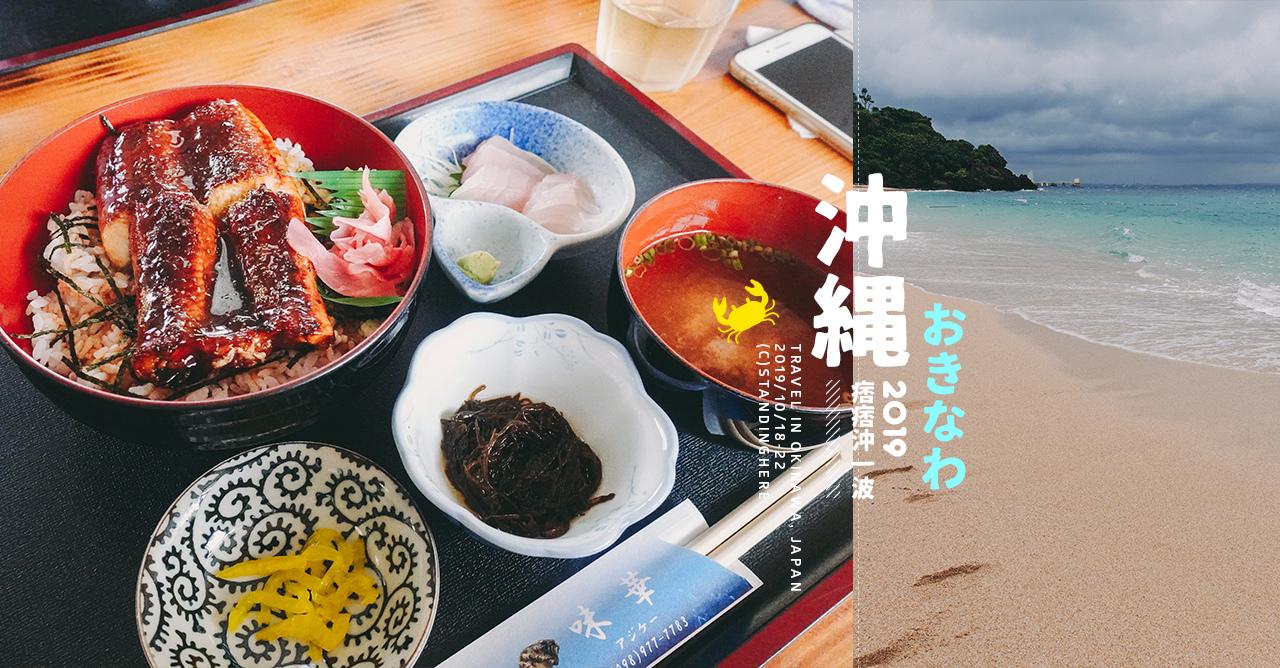 沖繩_味華海鮮食堂_3-2-banner.jpg
