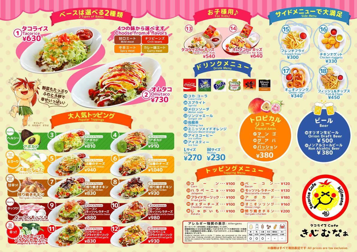 沖繩_美國村_tacorice-menu