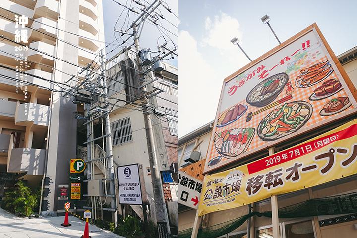 沖繩那霸_松尾2號城市海洋飯店_3-4-15