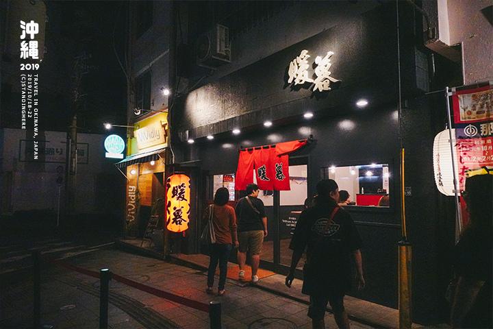 沖繩那霸_暖暮拉麵_3-4-17