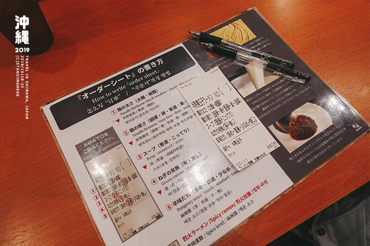 沖繩那霸_暖暮拉麵_3-4-22