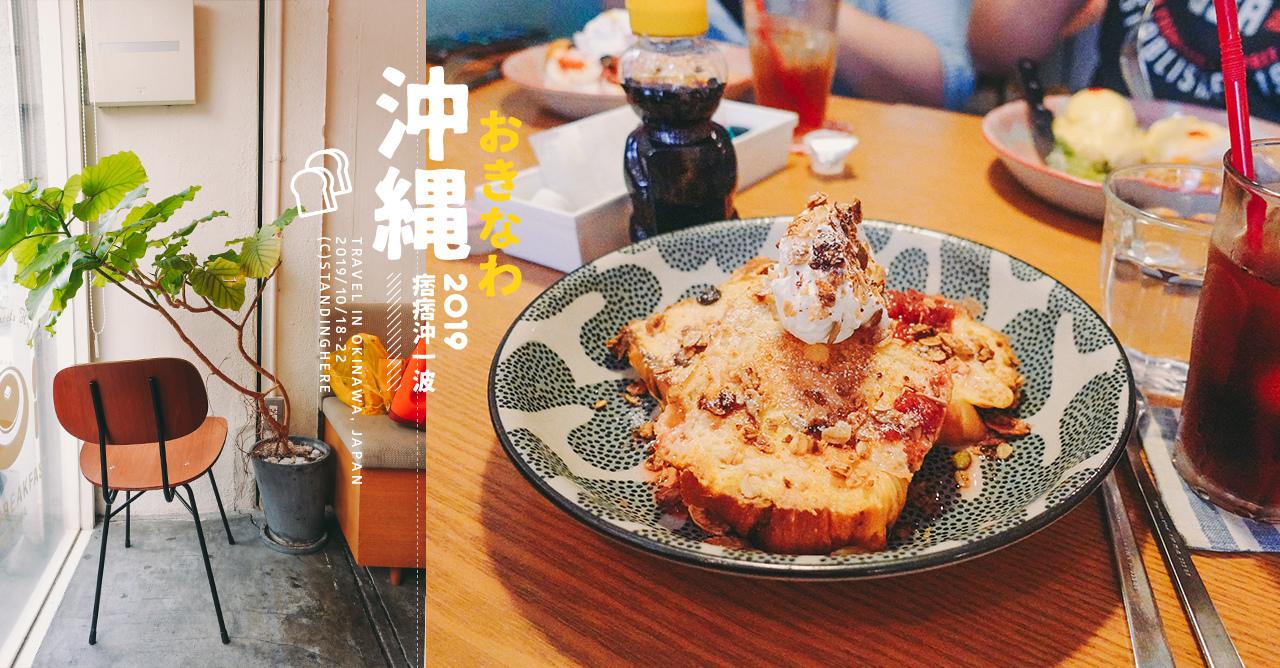沖繩國際通早午餐_CC_BREAKFAST_4-1-banner