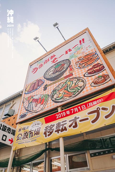 沖繩燕食堂_4-2-01