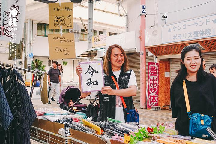 沖繩那霸-商店街-4-2-23.jpg