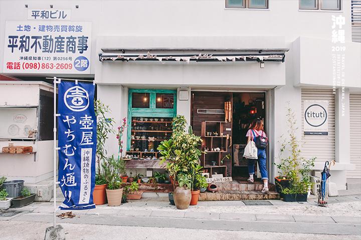沖繩那霸-壺屋通-4-2-36.jpg