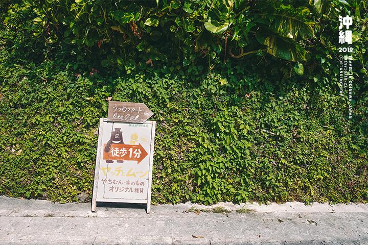 沖繩那霸-壺屋通-4-2-50.jpg