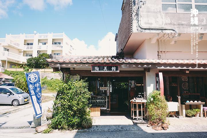 沖繩那霸-壺屋通-4-2-86.jpg