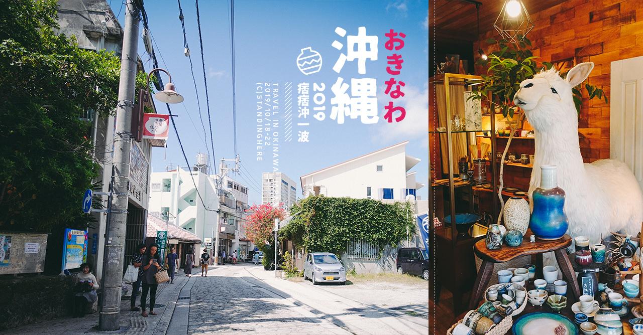 沖繩那霸-商店街-4-2-banner.jpg
