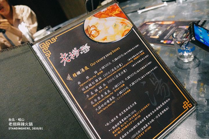 老撈麻辣鍋-05