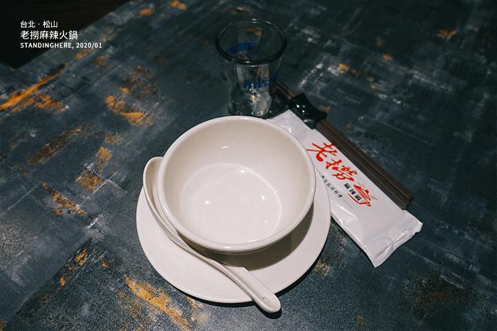 老撈麻辣鍋-04