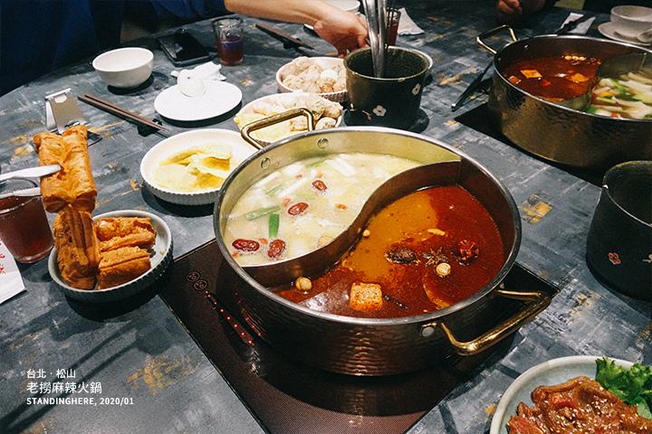 老撈麻辣鍋-10