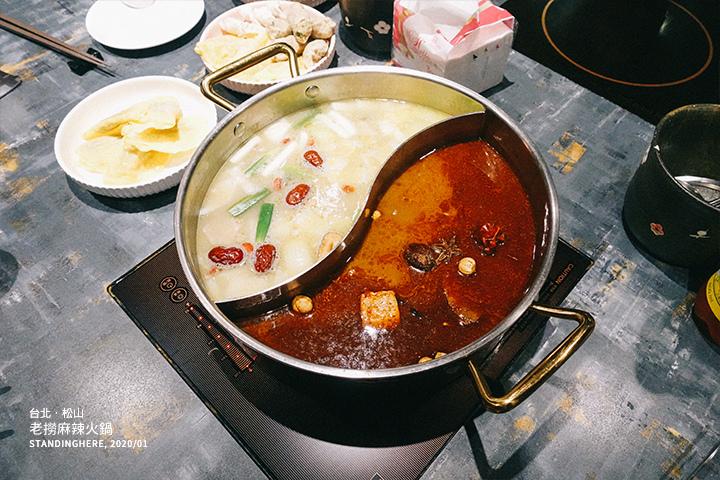 老撈麻辣鍋-08