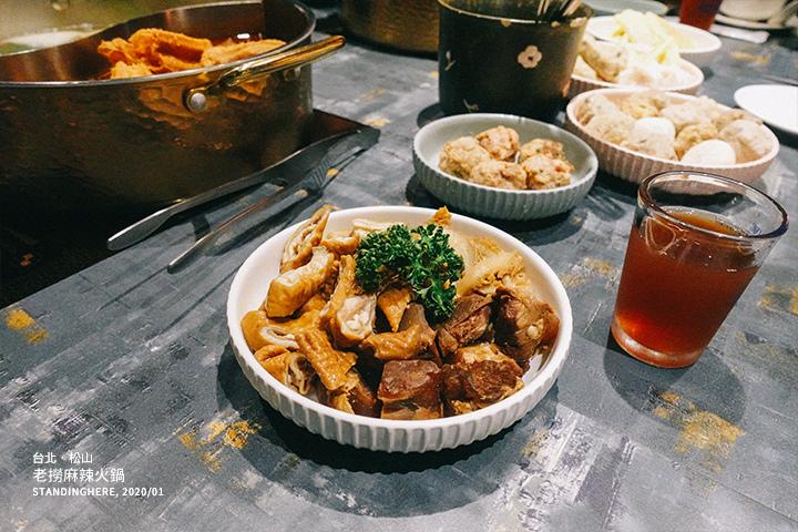 老撈麻辣鍋-14