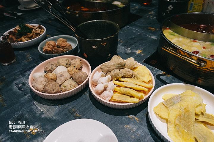 老撈麻辣鍋-12
