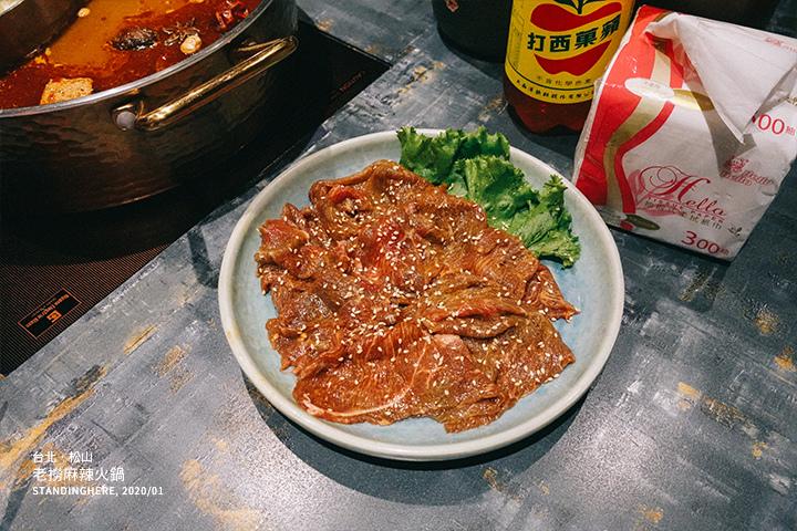 老撈麻辣鍋-11