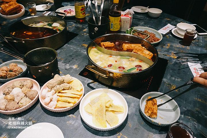 老撈麻辣鍋-13