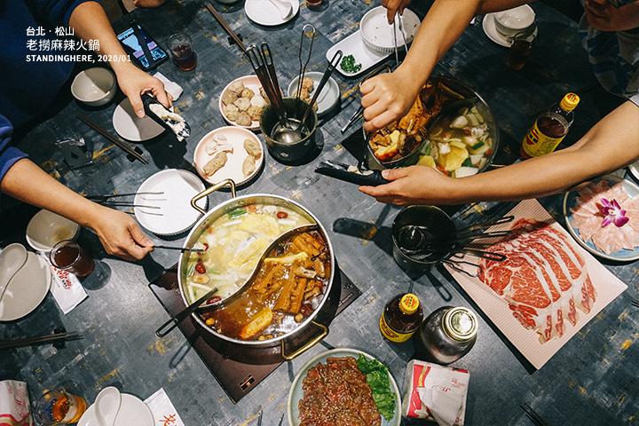 老撈麻辣鍋-21