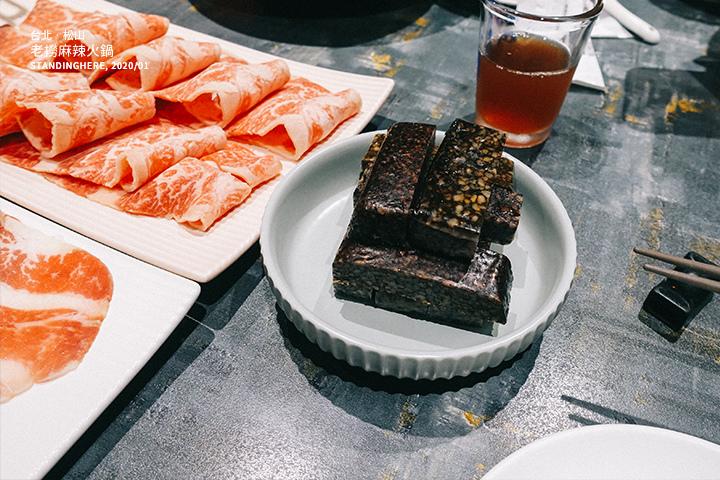 老撈麻辣鍋-24