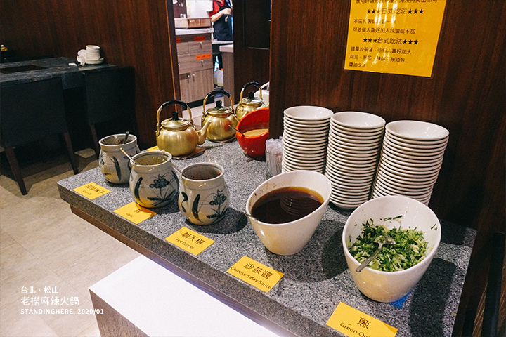老撈麻辣鍋-29