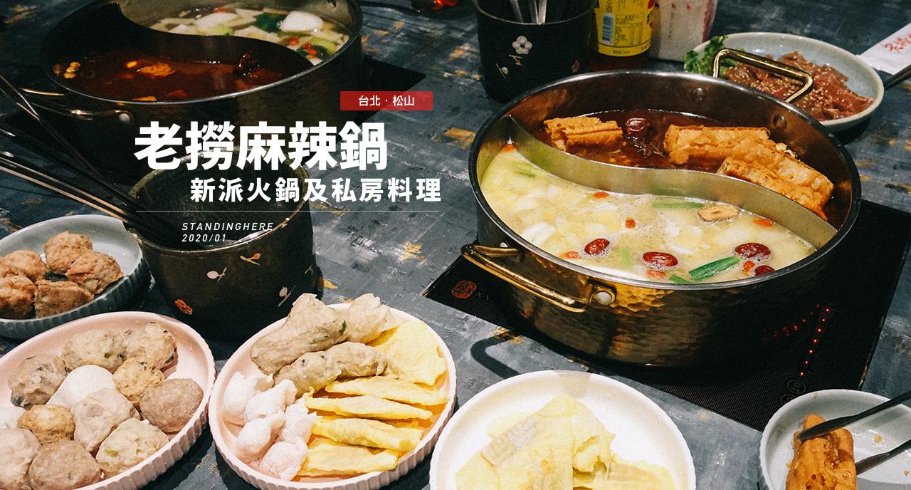 老撈麻辣鍋-banner