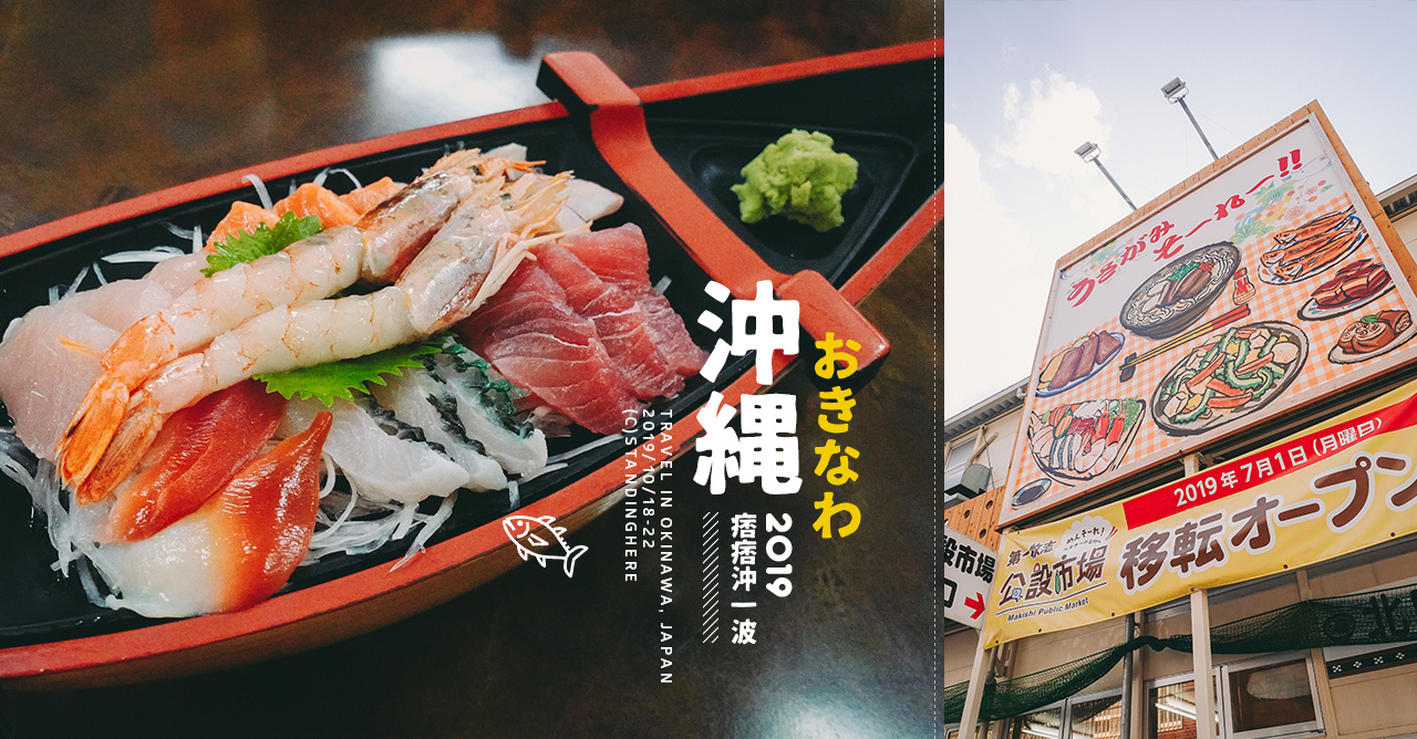 沖繩燕食堂_4-2-banner2