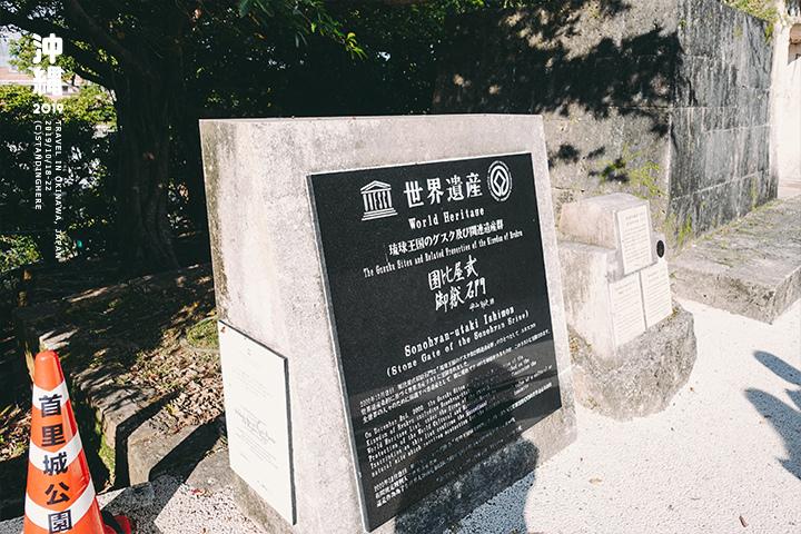 沖繩_首里城_4-3-09
