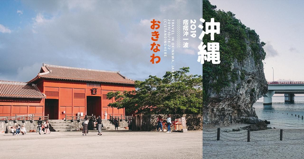 沖繩_波上宮_4-3-banner