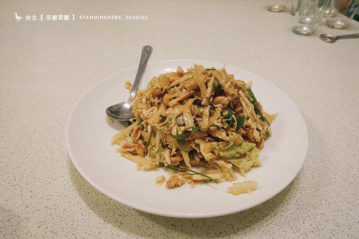 宋廚菜館_05