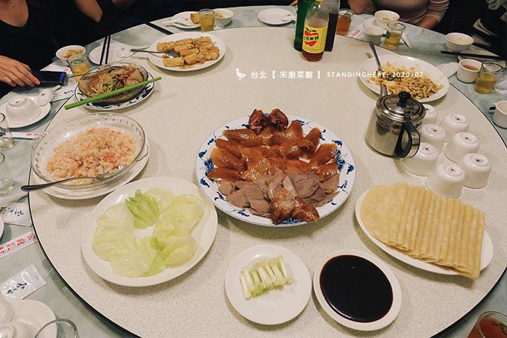 宋廚菜館_16
