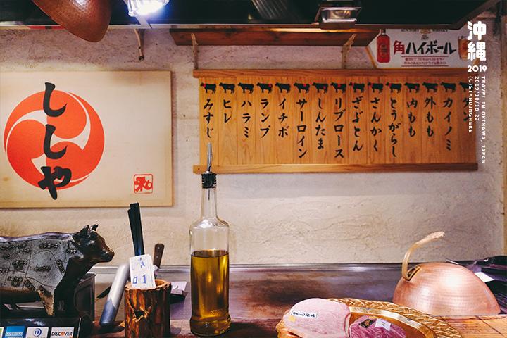 沖繩_國際通_肉屋_4-4-7