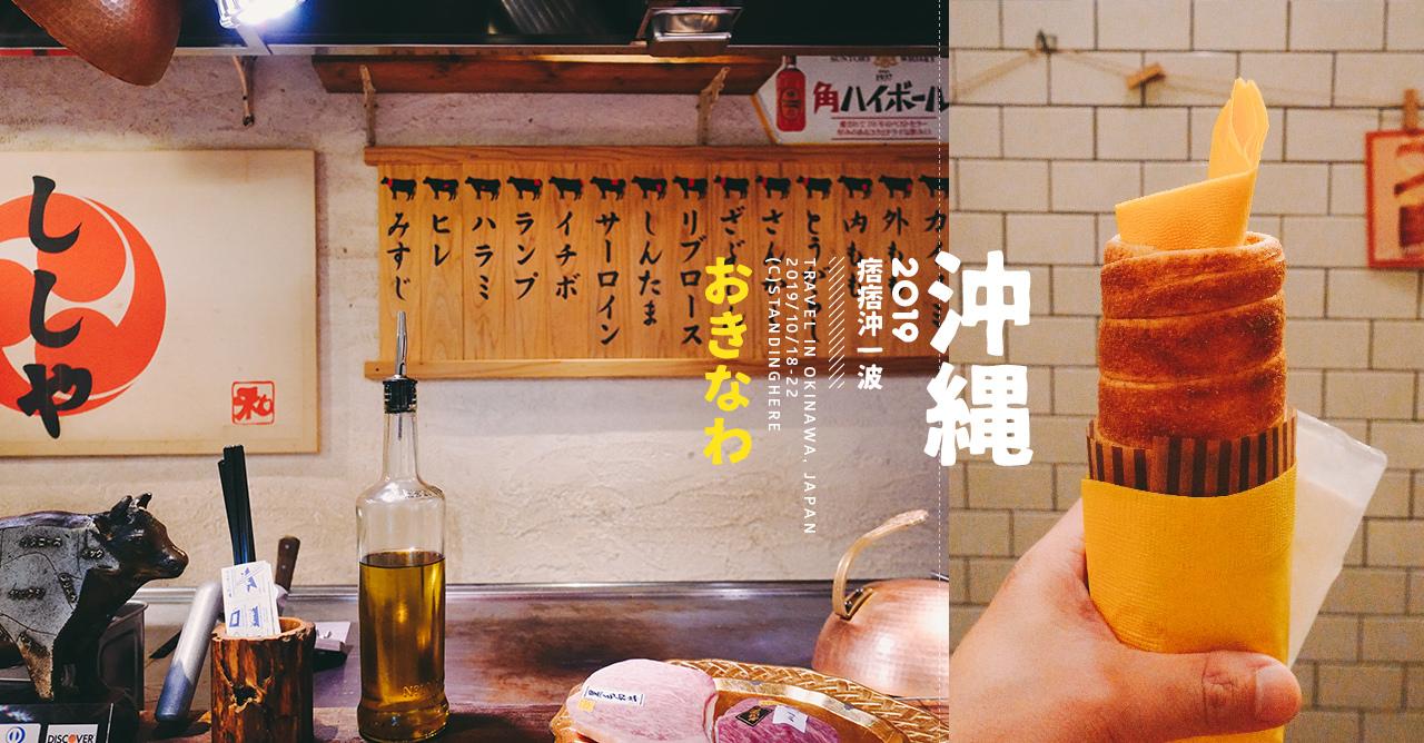 沖繩_國際通_4-4-banner