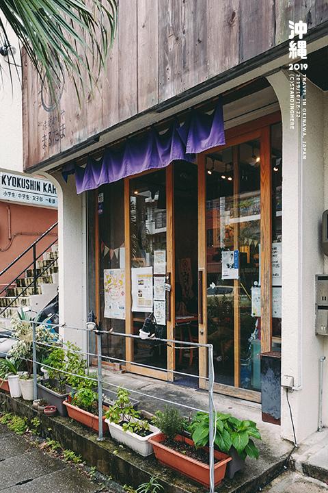 沖繩那霸_味噌飯屋_5-1-05