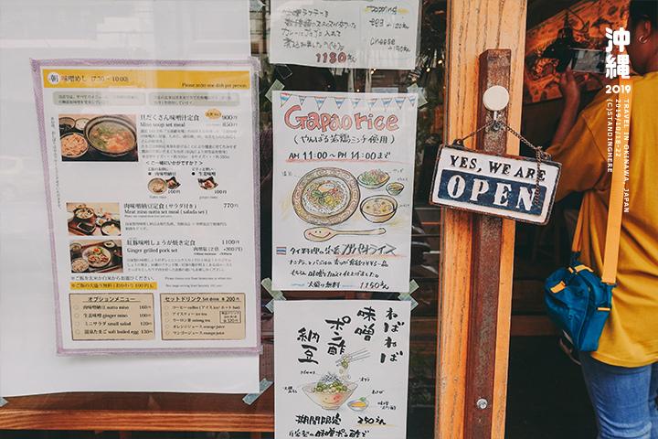 沖繩那霸_味噌飯屋_5-1-12
