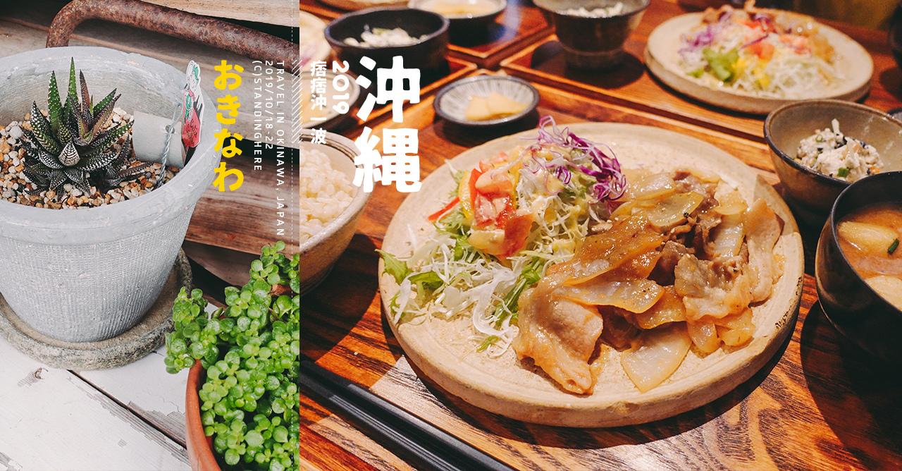 沖繩那霸_味噌飯屋_5-1-banner
