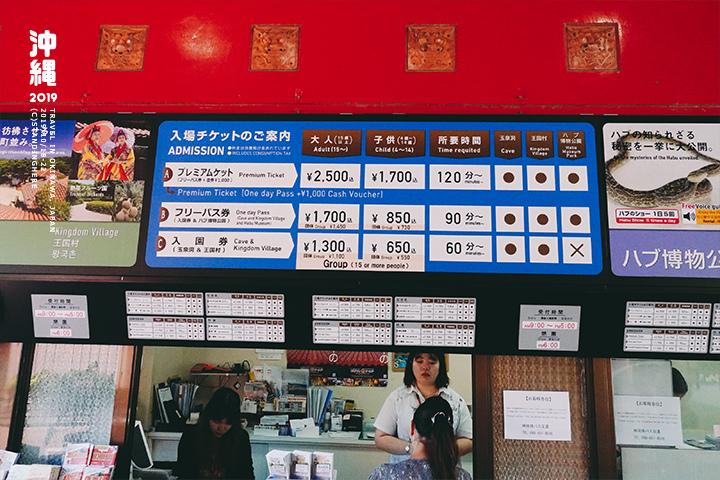 沖繩世界王國村玉泉洞-5-2-3