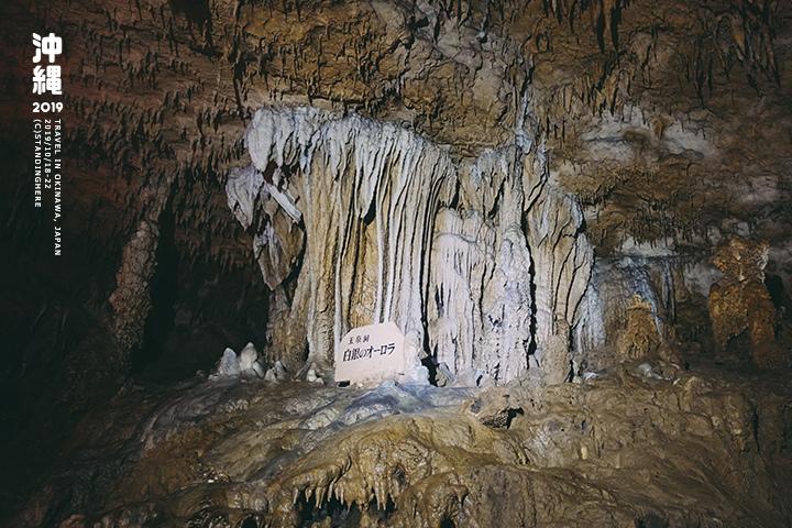 沖繩世界王國村玉泉洞-5-2-32