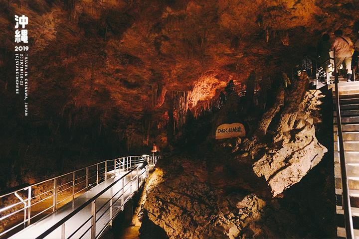 沖繩世界王國村玉泉洞-5-2-30