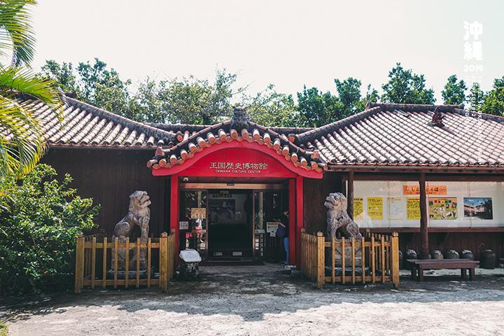 沖繩世界王國村玉泉洞-5-2-58